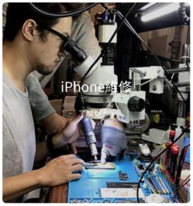 iPhone維修