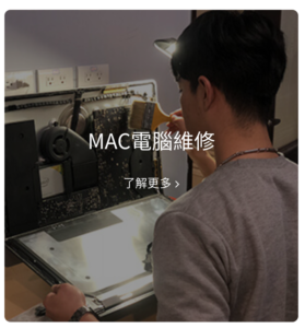 MAC電腦維修