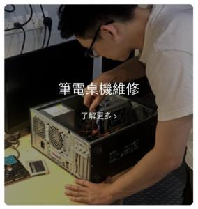 筆電桌機維修