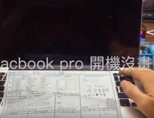 Macbook pro 不開機 不顯示 受潮 泡水 無法過電 開機沒畫面