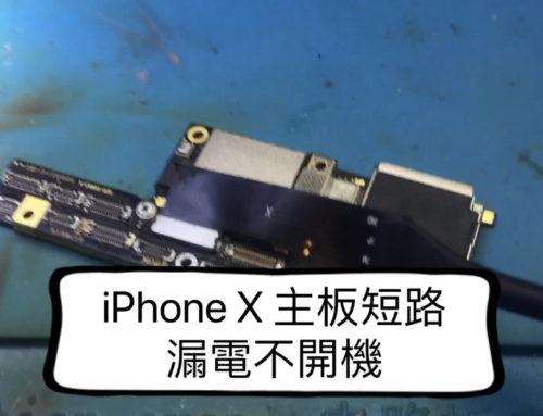 iPhone x 不開機 主板短路漏電